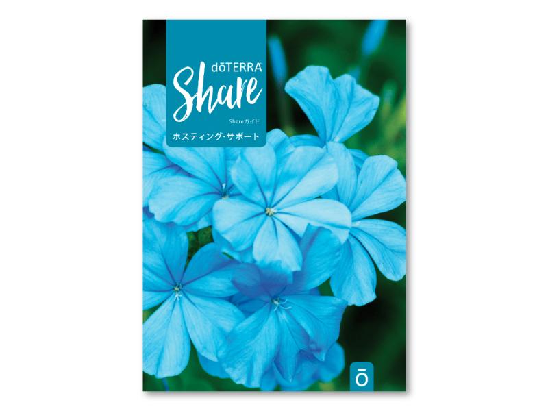 Share ガイド