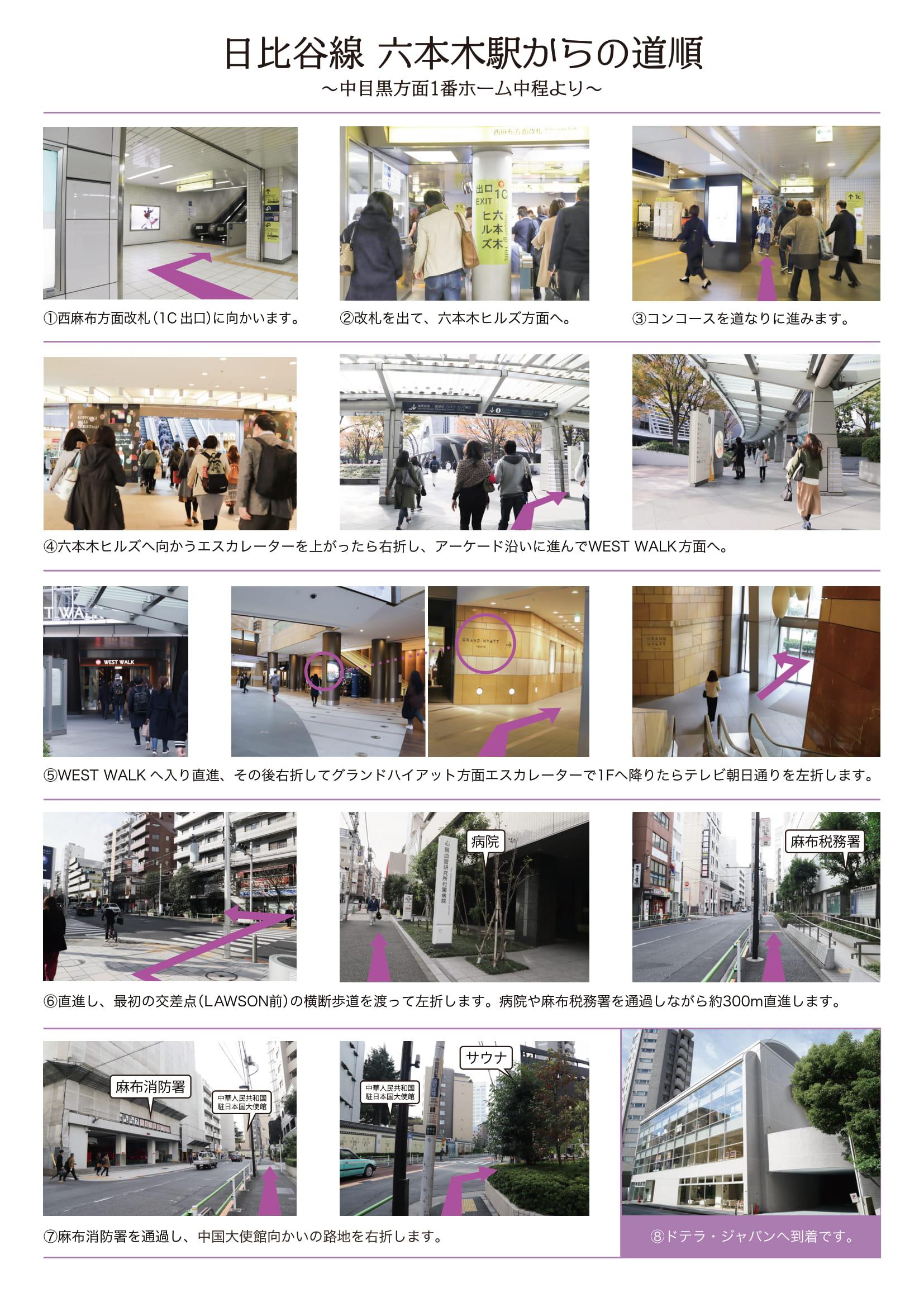 日比谷線 六本木駅からの道順