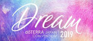 ジャパンコンベンション2019の専用サイトのお知らせ