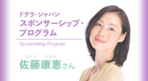 スポンサーシップ・プログラム登録者紹介 佐藤康恵さん