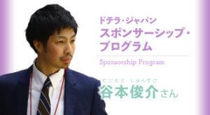 スポンサーシップ・プログラム登録者紹介<br>谷本俊介さん