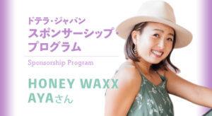 スポンサーシップ・プログラム登録者紹介<br>HONEY WAXX AYAさん
