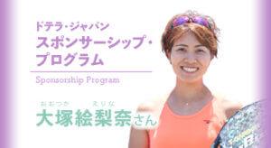 スポンサーシップ・プログラム登録者紹介<br>大塚絵梨奈さん