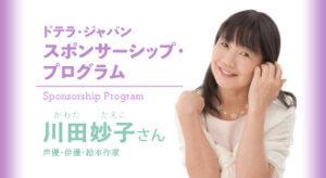 スポンサーシップ・プログラム登録者紹介<br>川田妙子さん