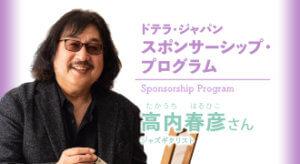 スポンサーシップ・プログラム登録者紹介<br>高内春彦さん