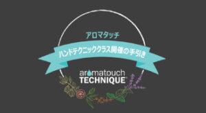 アロマタッチ ハンドテクニッククラス開催の手引き ダウンロード版