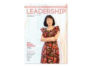 リーダーシップマガジン発売のお知らせ